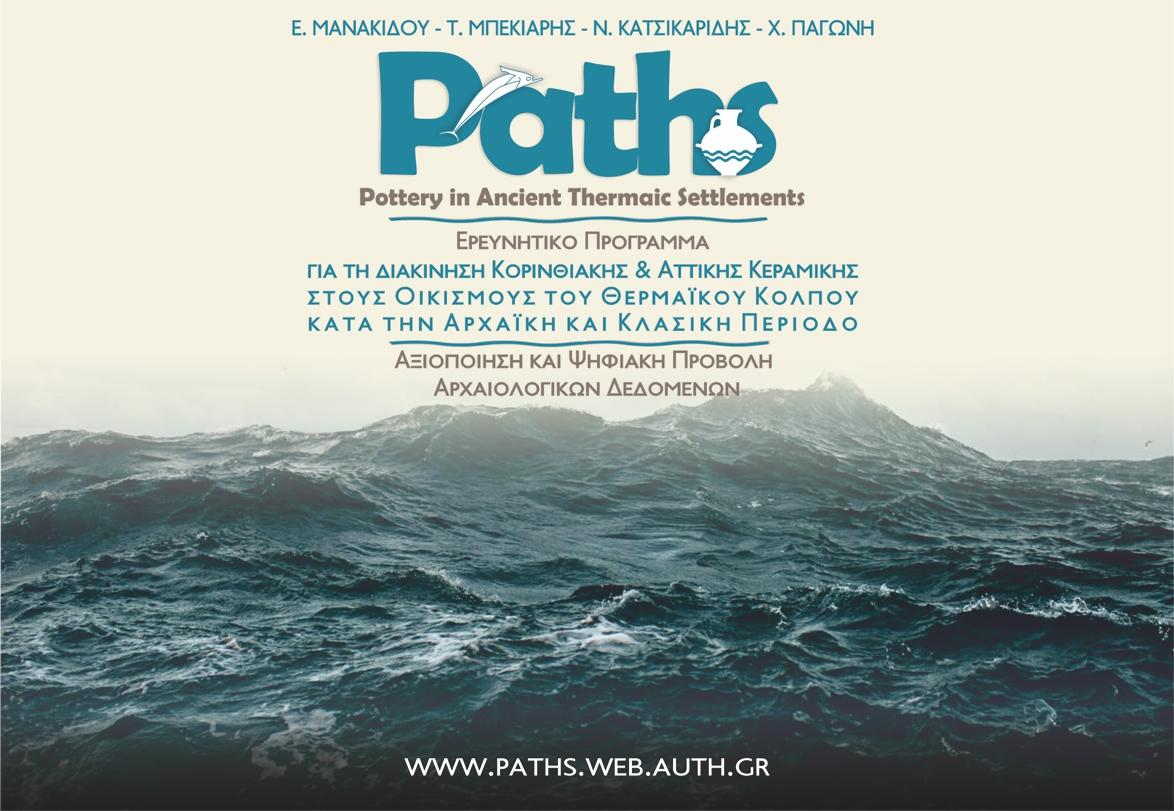 paths_2.jpg