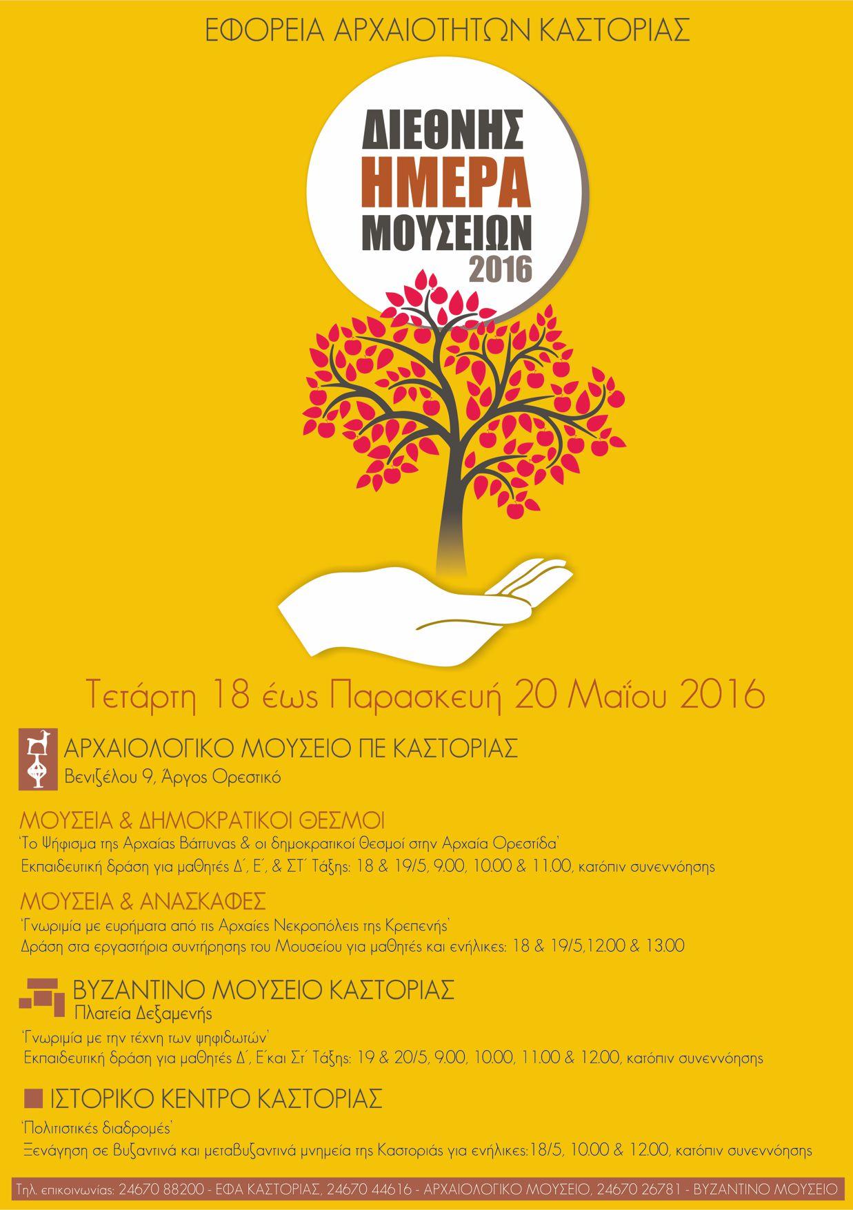 museumday2016_b.jpg